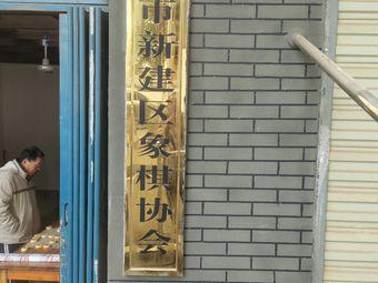 南昌市新建区象棋协会