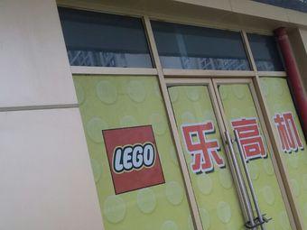 乐高教育中心