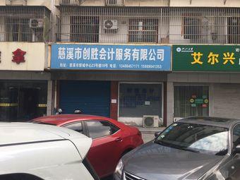 慈溪市创胜会计服务有限公司