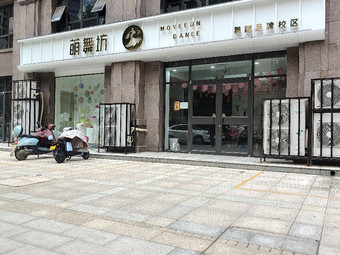 萌舞坊舞蹈品牌校区