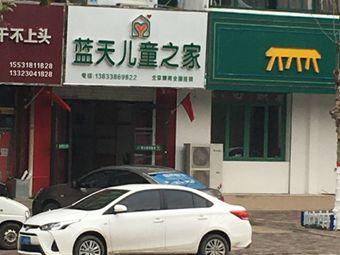 北京博苑蓝天儿童之家