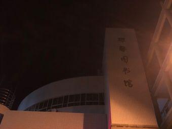 雄馨图书馆(莆田学院分馆)