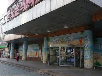 世纪金马购物中心