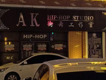 街舞工作室