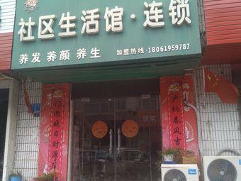社区生活馆连锁(海州店)