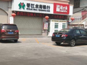 晋江农商银行(曾井店)