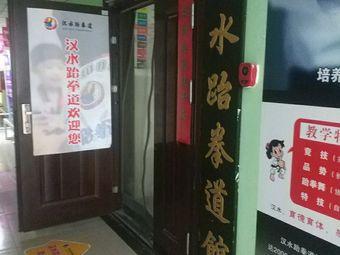 汉水跆拳道馆