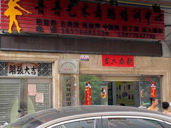 丹丹艺术舞蹈培训中心