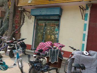 园丁园汉语幼儿园