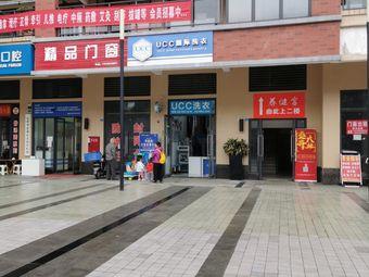 ucc国际洗衣(和平路旗舰店)
