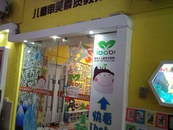 IBABY爱蓓儿儿童美学教育中心