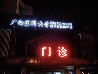 广西医科大学柳铁临床医学院