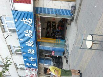 专业补胎轮胎店