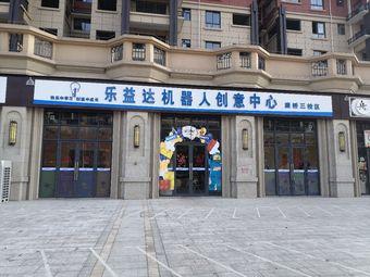 乐益达机器人创意中心(康桥三校区)
