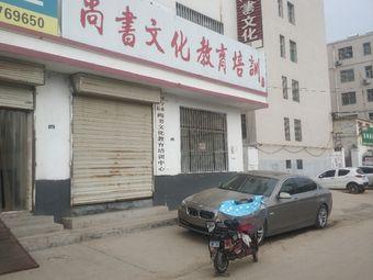 尚书文化教育培训中心