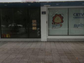 新声线语言艺术中心