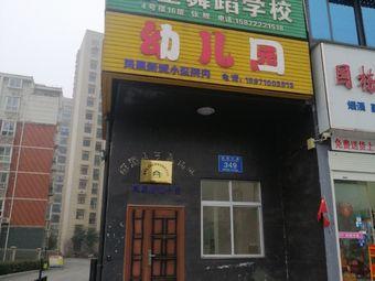 星空舞蹈学校(凤凰大道店)