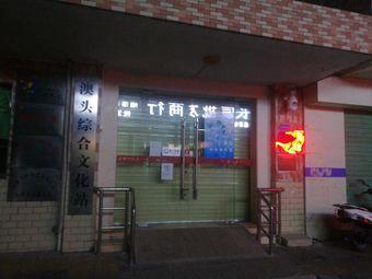 惠州大亚湾青少年健康成长守护工程阳光之家