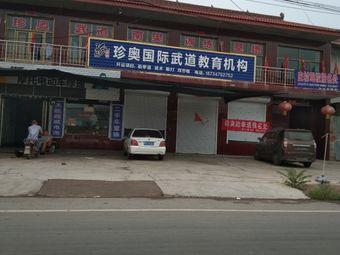 珍奥国际武道教育机构(南樊医院南店)