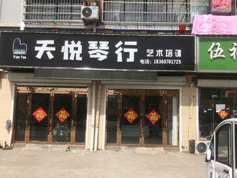 天悦琴行(涟水店)