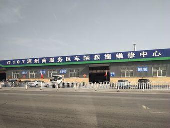 G107涿州南服务区车辆救援维修中心