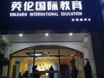 英伦国际教育(政通路店)