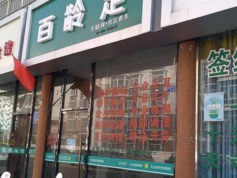 百龄足(湘江路店)
