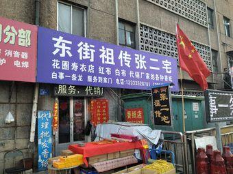 东街祖传张二宅