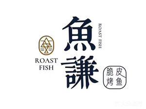 ROASTFISH鱼谦脆皮烤鱼