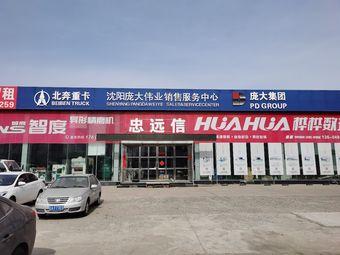 沈阳庞大伟业销售服务中心