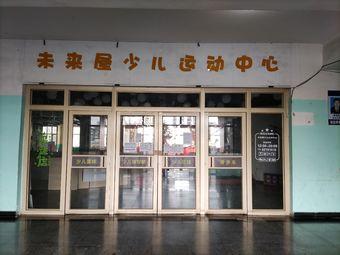 未来屋儿童运动中心