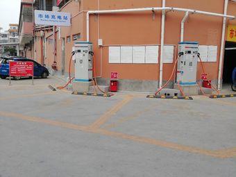 市场充电站