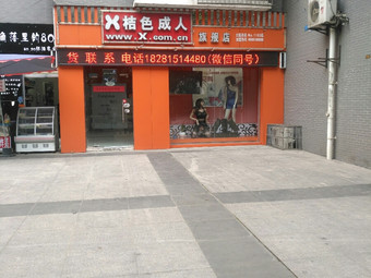 桔色成人旗舰店(No.1183店)