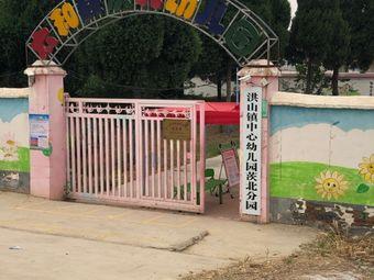 太和县茨北幼儿园