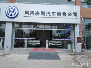 凤冈杰鹏汽车销售公司
