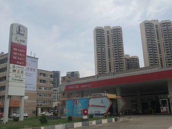 中国石化惠州大湖溪加油站