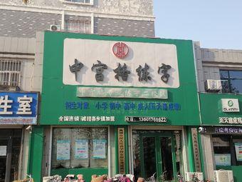 中宫格练字(二校区)