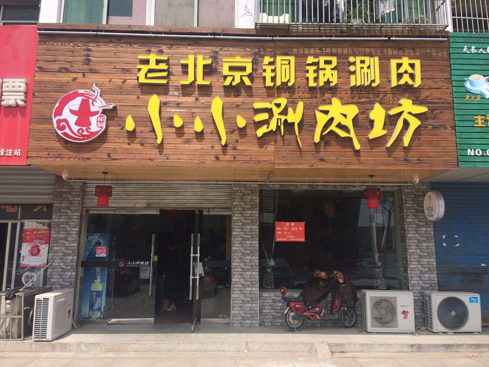 老北京涮肉坊_小小涮肉坊老北京铜锅涮肉