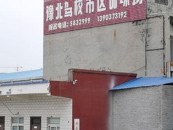 豫北驾校市区训练场