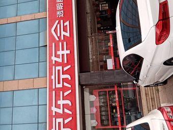 京东京车会(众顺海滨二路店)