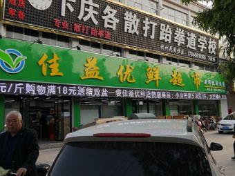 卞庆各散打跆拳道学校(杭州花园校)