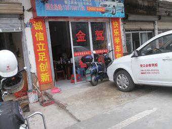 晋江金春驾校