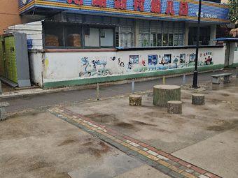 龙湖新村幼儿园