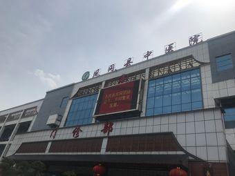 凤冈县中医院