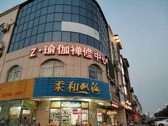 Z·瑜伽禅修中心