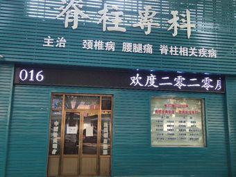 王小维中医诊所