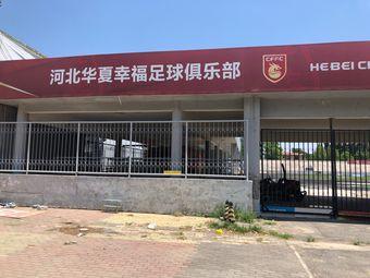 河北华夏幸福足球俱乐部