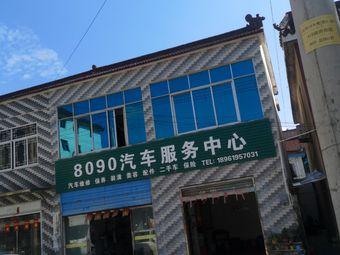 8090汽车服务中心