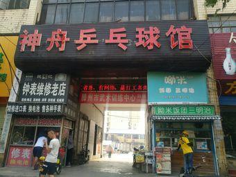 神舟乒乓球馆