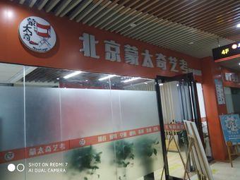 北京蒙太奇艺考(涧西校区)